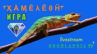 """ИГРА ОНЛАЙН """"ХАМЕЛЕОН"""" (25)"""