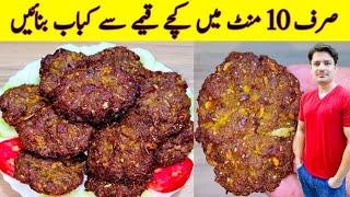 Kachche Keeme Ke Kabab Ki Recipe  By ijaz Ansari | 10 Minutes Recipe | Kabab Recipe |