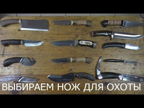Каким должен быть идеальный охотничий нож.
