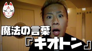 【レペゼン地球】15thシングル『キオトン』 thumbnail