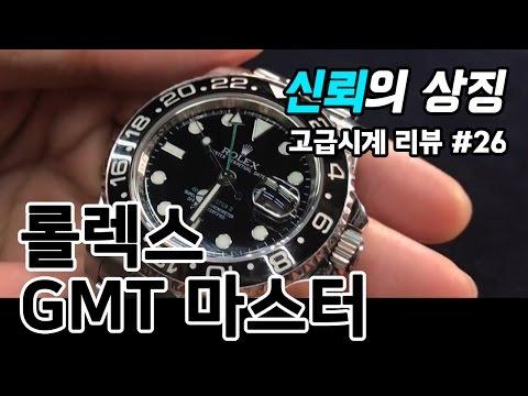고급시계 #26 / 롤렉스 GMT 마스터 (ROLEX GMT MASTER) - 온리뷰(OnReview)