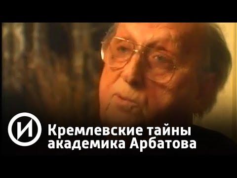 Кремлевские тайны академика Арбатова   Телеканал 'История'