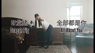 全部都是你 All About You by DP龙猪-Transcend Choreography Dance Cover