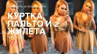 видео Модные демисезонные куртки 2 в 1 - универсальность и стиль!Королева Свиданий