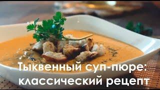 Тыквенный суп-пюре: классический рецепт со сливками быстро и вкусно. «1000 советов кулинару»