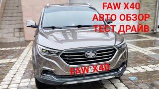FAW X 40 besturn впервые в украине.  авто обзор.