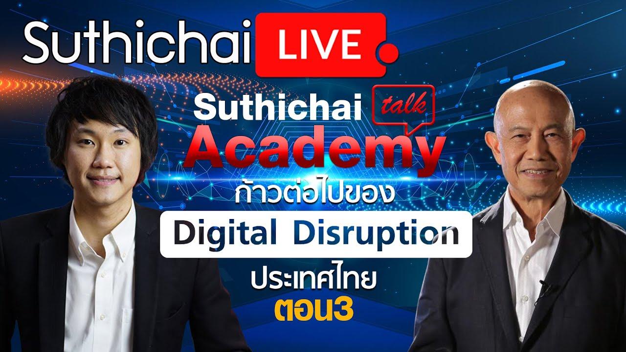 ก้าวต่อไป Digital Disruption ประเทศไทย ตอน3 : Suthichai live 10/12/2562