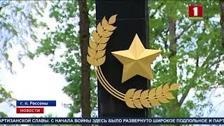 В Россонах открыли мемориальный сквер, который хранит память о событиях Великой Отечественной войны