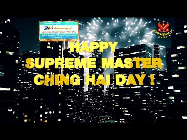 P1-2 | Anniversary of Supreme Master Ching Hai Day with Association Member Performances
