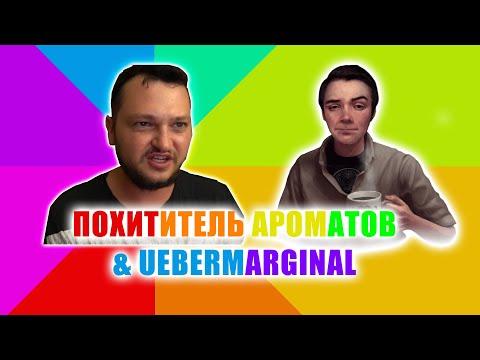 Похититель Ароматов (15.10.2019)