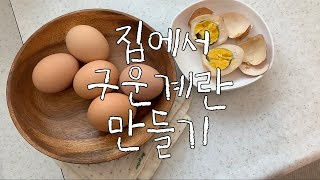 집에서 초간단 구운 계란 만들기, 압력밥솥으로 맥반석 …