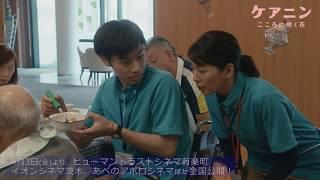 映画『ケアニン~こころに咲く花~』予告編