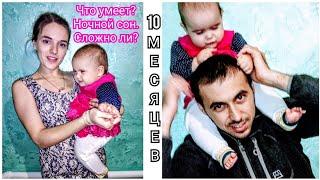 Скачать Дочке 10 месяцев Мое материнство Развитие ребёнка