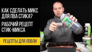 Карпфишинг TV :: Как сделать микс для ПВА-стика. Рабочий рецепт стик-микса.