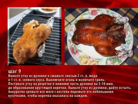 рецепт - утка по пекински