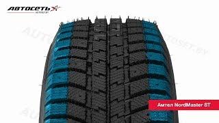 Обзор зимней шины Амтел NordMaster ST ● Автосеть ●