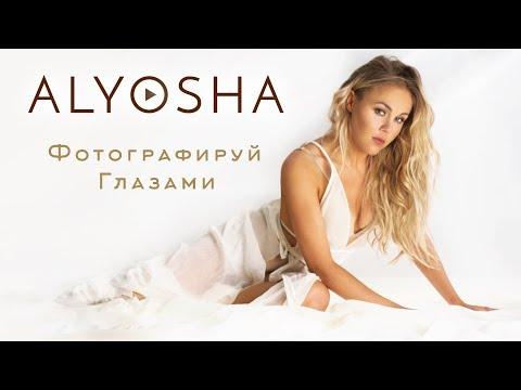 Alyosha - Фотографируй Глазами (Official Video 2018)