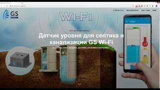 датчик уровня для септика и канализации GS Wi-Fi