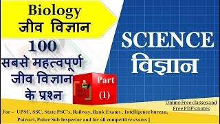 Biology Science MCQ questions for ssc cgl mts intelligence bureau constable competitive exams (1)