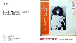 Track name: 天才  Artist name: Kumiko Akiyoshi   Album name: 秋吉久...