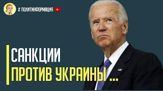 Срочно! Вот это поворот: США ввели санкции против семи граждан Украины