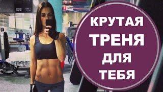 НОГИ и ЯГОДИЦЫ будут ГОРЕТЬ! Тренировка. Домашний фитнес Светлана Савичева