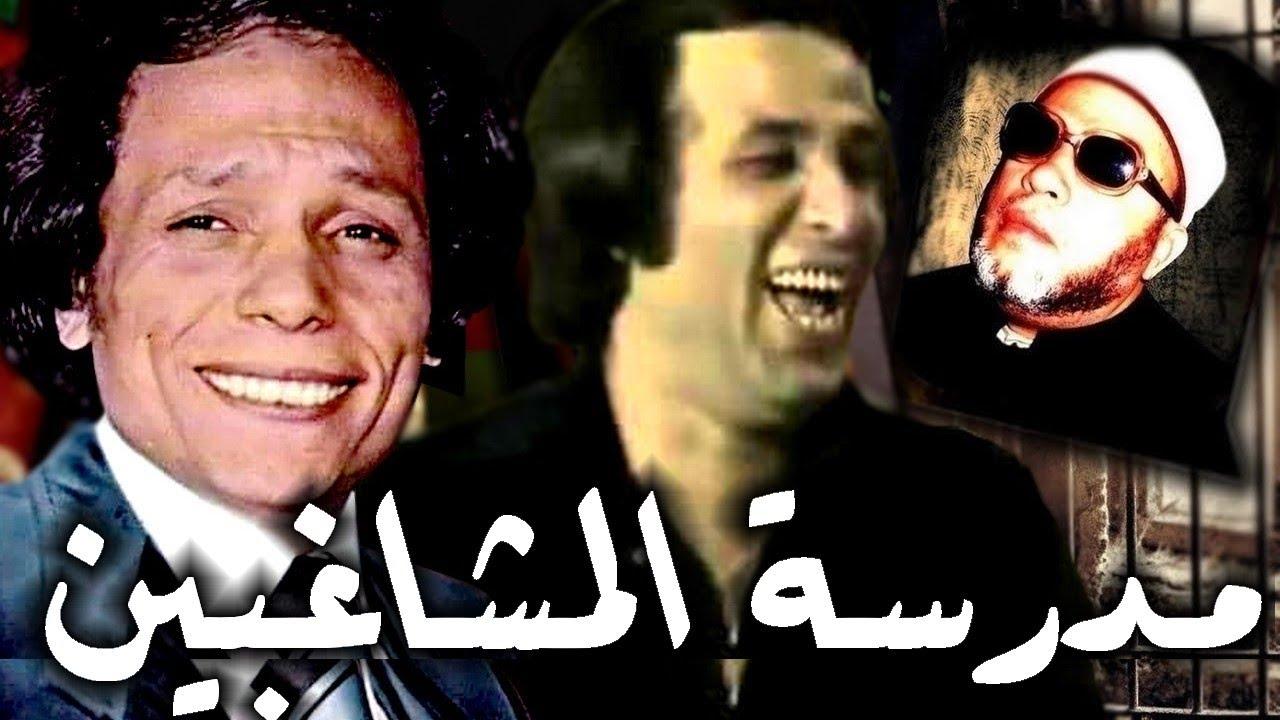 الشيخ كشك ومسرحية مدرسة المشاغبين - عادل امام و سعيد صالح