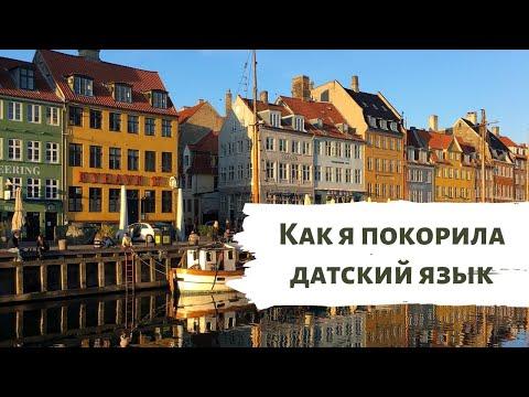 Как выучить датский язык. Личным опытом делится Светлана Герс, гид в Копенгагене