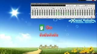 ซาวด์ MIDI คาราโอเกะ เวียยับ - พงษ์ ชำเบง
