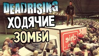 Dead Rising 1 Прохождение На Русском #2 — ХОДЯЧИЕ ЗОМБИ!