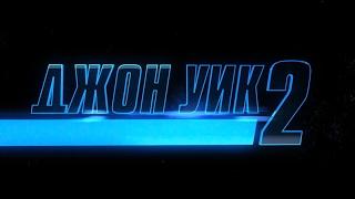 Джон Уик 2 — трейлер