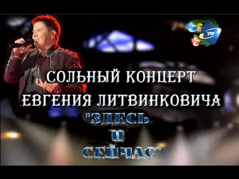 """Теле-версия сольного концерта Евгения Литвинковича """"Здесь и Сейчас"""""""
