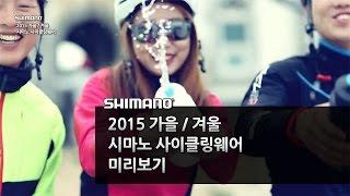 2015 가을/겨울 시마노 사이클링웨어 미리보기 (사이…