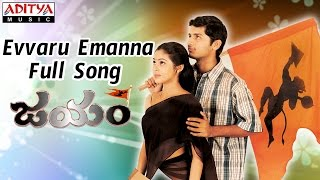 Evvaru Emanna Full Song II Jayam Movie II Nithin, Sadha