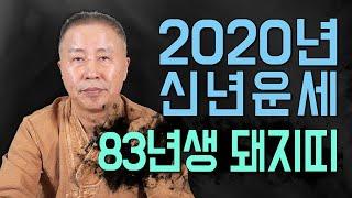 ◆ 2020년 돼지띠운세사주 ◆ 83년생 돼지띠 운세사주 신점