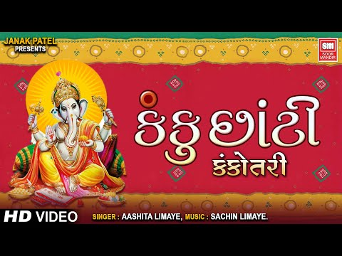Kanku Chhanti Kankotri Mokali : Lagna Geet Gujarati Traditional Marriage Songs: Soormandir