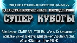 СУПЕР КУБОК ПРЕЗИДЕНТА РК ПО МИНИ ФУТБОЛУ ЗАКРЫТИЕ ТУРНИРА