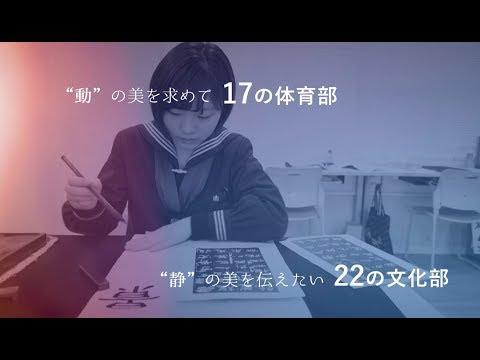 【学校紹介動画】武庫川女子大学附属 - 部活動紹介