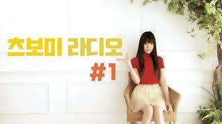 츠보미 라디오 #1. 배그, 손흥민 그리고 한국어들 l つぼみとPUBGとソンフンミンと韓国語 l Tsubomi