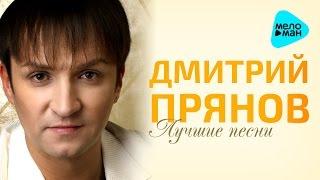 Дмитрий Прянов  - Лучшие песни Красивые хиты  о любви   (Альбом 2016)