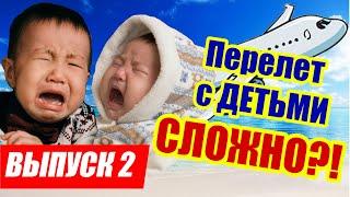 перелеты с младенцами сложно?! ЛАЙФХАКИ по покупке билетов и привилегии для младенцев в самолете