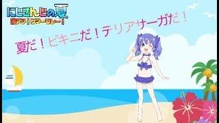 [LIVE] 夏だ!ビキニだ!テリアサーガだ!