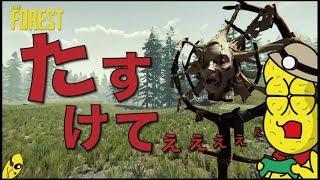 【鉄腕ナッツ】The Forest ~恐怖の村にイッテQ!~ #1