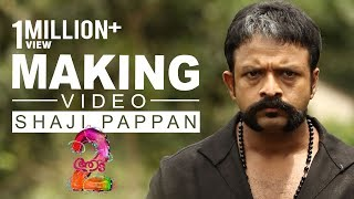 Making Video Shaji Pappan | Aadu 2 | Releasing This Christmas