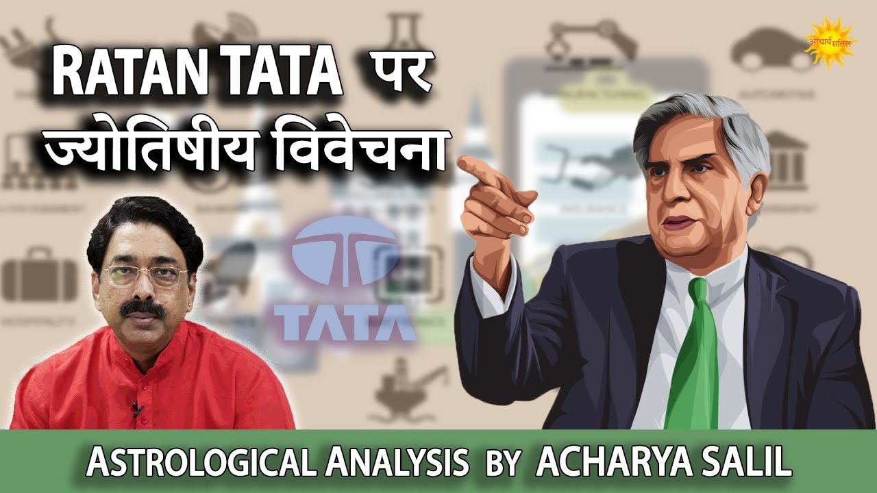 Ratan Tata पर ज्योतिषिय विवेचना | Astrological Analysis by Acharya Salil