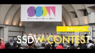 Shibuya StreetDance Week 2015