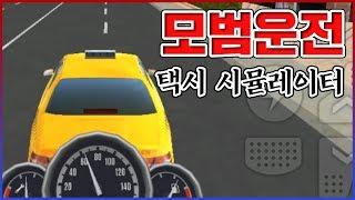 한번 타면 빠져나올수 없는...최고의 택시운전 실력을 보여드리죠.... : 택시 시뮬레이터
