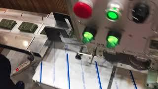 덕산 삼면 포장기계