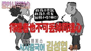 【중국어공부】중한 시역 연습:得理者也不可丢掉同理心