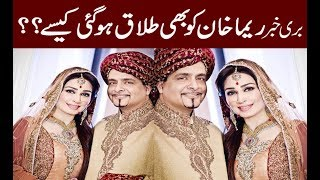 Reema khan Separated From hr Husband